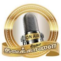 Thavakalai Radio